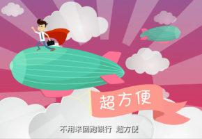 flash广告动画制作